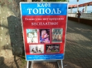 Topol_1